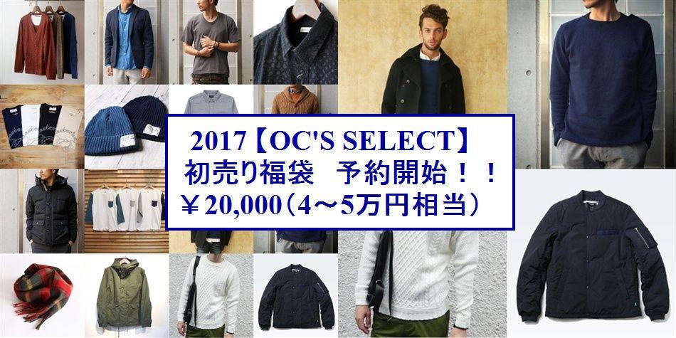 2017 福袋 オレンジカウンティ セレクトショップ メンズ