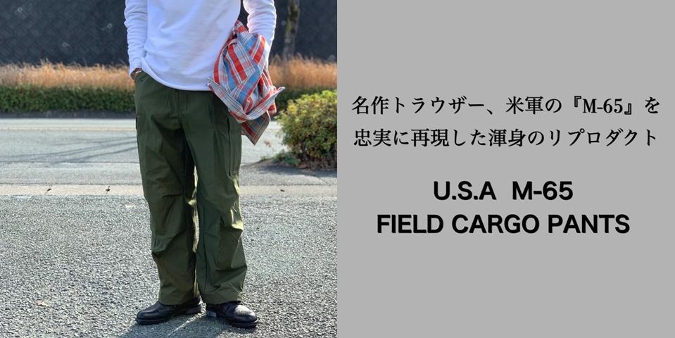 米軍 M-65 フィールドパンツ